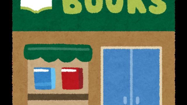 ダイエット検定のテキストは本屋でも買える?