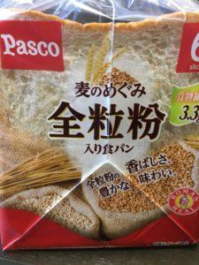 おすすめの全粒粉パン