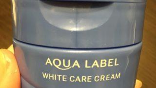 アクアレーベルホワイトケアクリーム