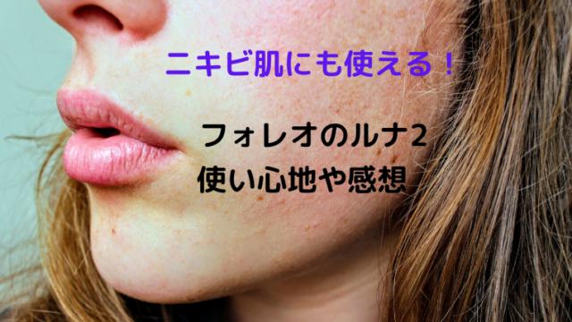 ニキビ肌にも使える洗顔ブラシ!フォレオのルナ2の感想や使い心地