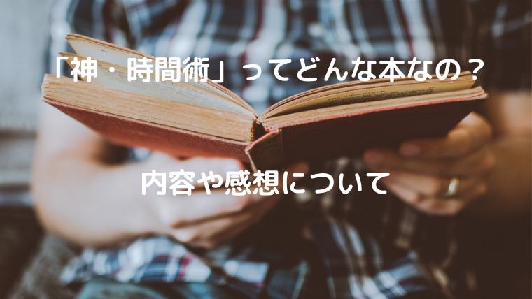 樺沢紫苑さんの「神・時間術」ってどんな本なの?内容や感想について