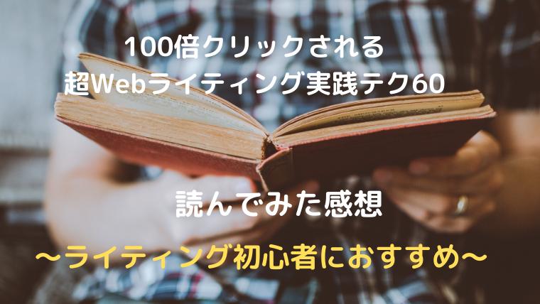 【書評】100倍クリックされる超Webライティング実践テク60【初心者におすすめ】