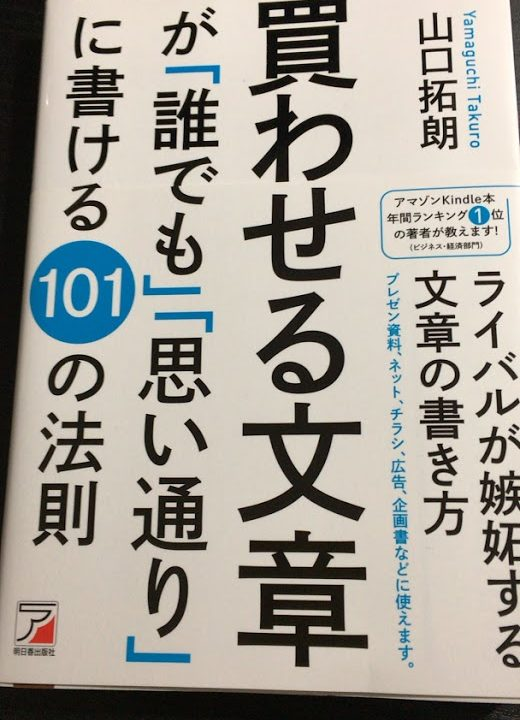 【書評】買わせる文章が「誰でも」「思い通り」に書ける101の法則