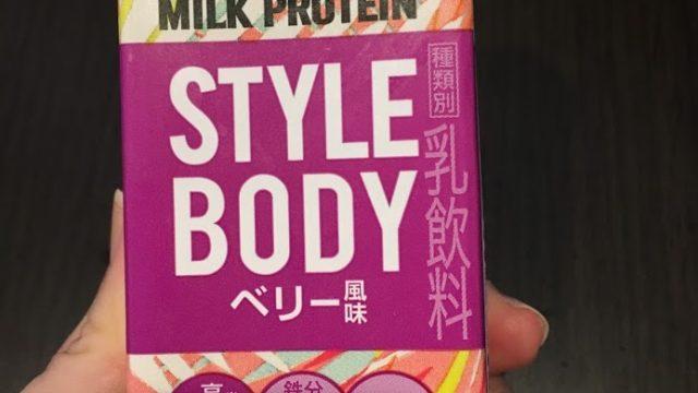 どんな味?ザバスミルクプロテインスタイルボディのベリー風味の感想