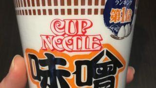 第3位:日清 カップヌードル味噌