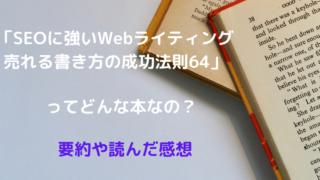 【書評】「SEOに強いWebライティング売れる書き方の成功法則64」の感想
