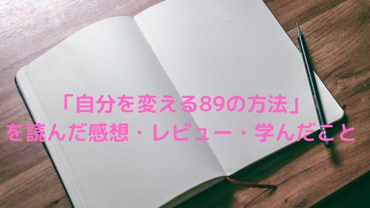 「自分を変える89の方法」を読んでみた感想・レビュー・学んだこと