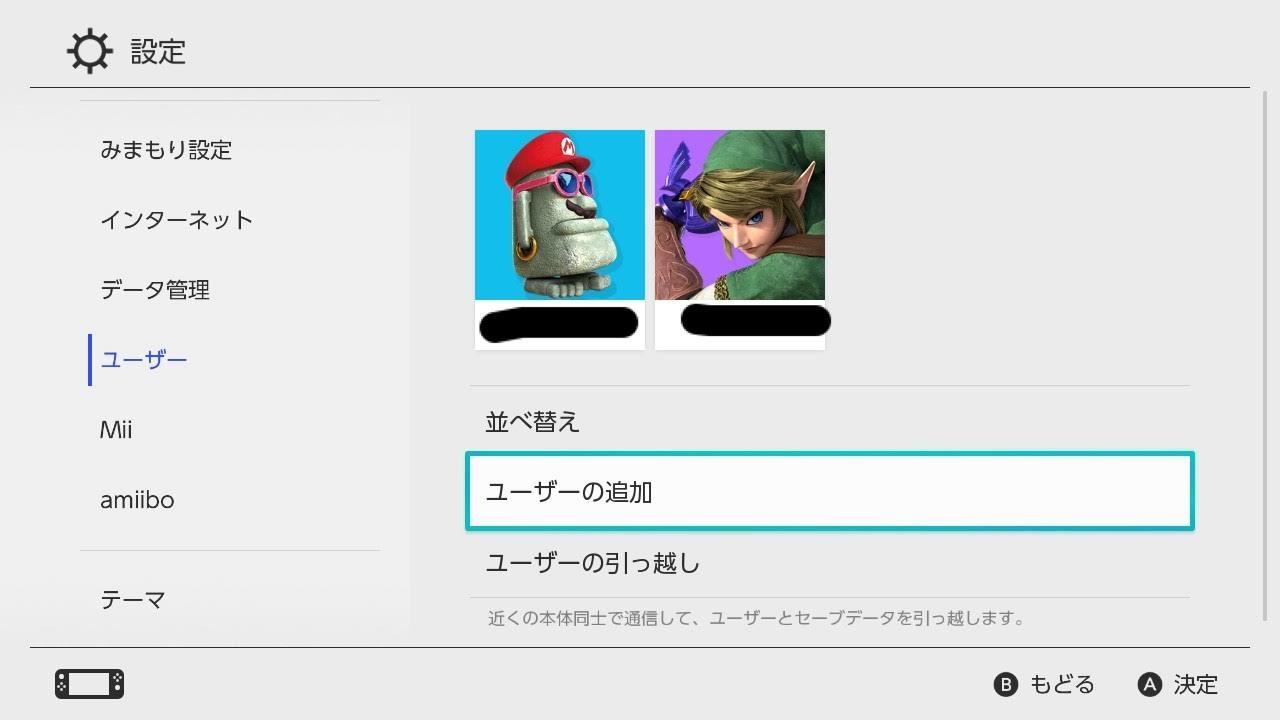「ユーザー」を選択し、「ユーザーの追加」を選択する