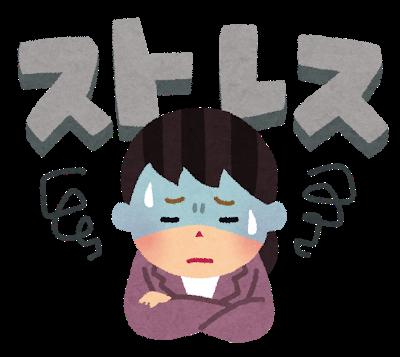 外出自粛中のストレス発散法5つ