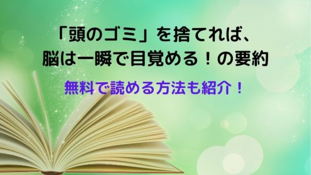 「頭のゴミ」を捨てれば、脳は一瞬で目覚める!の要約・無料で読む方法