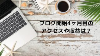 【ブログ運営報告】開始から4ヶ月目のアクセスや収益報告、今後の目標