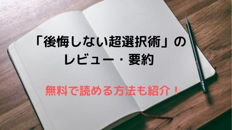【書評】「後悔しない超選択術」のレビュー・要約|無料で読める方法も