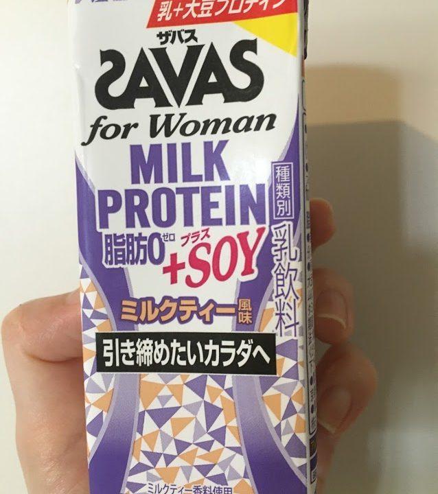 ザバスミルクプロテイン ミルクティー風味について