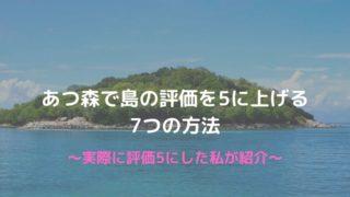【きんのバラが欲しい!】あつ森で島の評価を5に上げる7つの方法