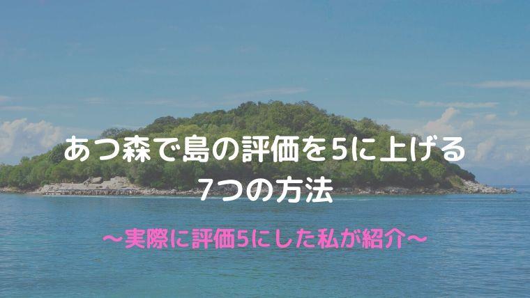 聞き方 島の評価