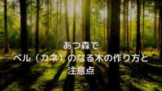 【金のなる木が育たない!】あつ森でベル(カネ)のなる木の作り方と注意点