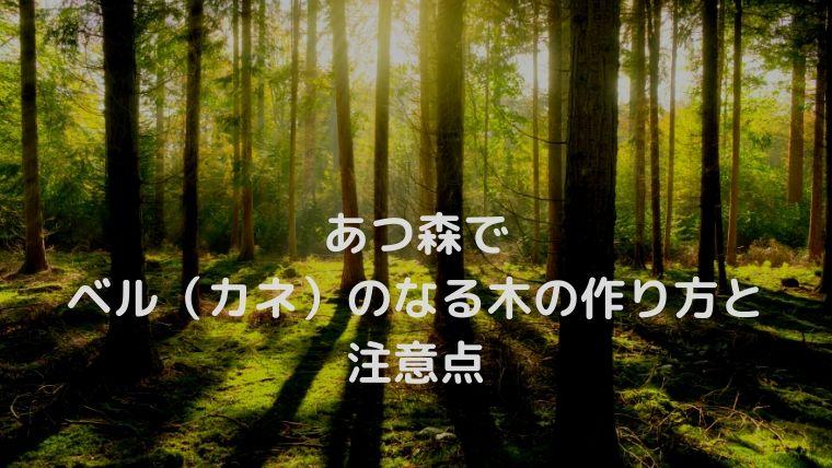あつ 森 かね の なる 木 初回