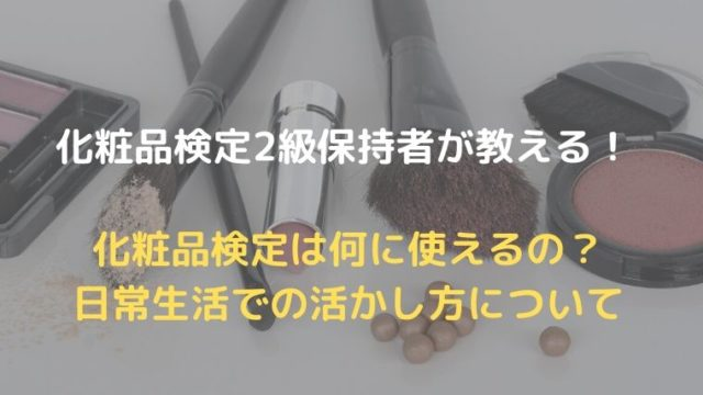 【2級保持者が教える!】日本化粧品検定って何に使える?生活での活かし方