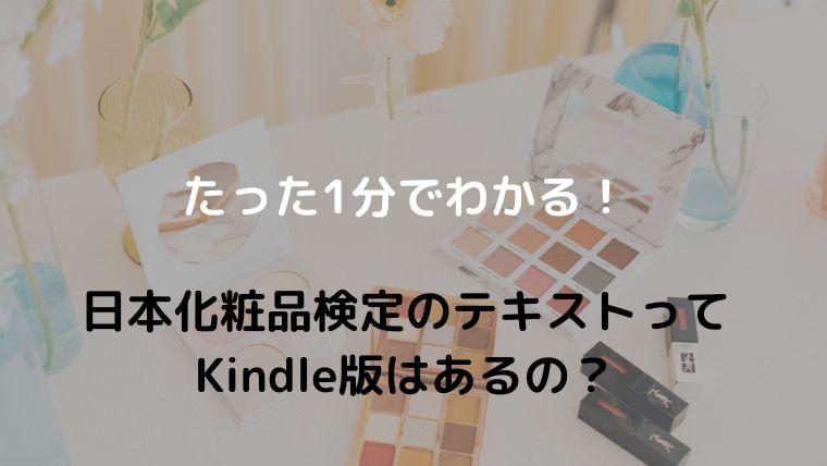 たった1分でわかる!日本化粧品検定のテキストはKindle版あるの?