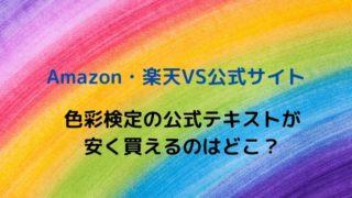 【Amazon・楽天VS公式サイト】色彩検定公式テキストが安く買えるのはどこ?
