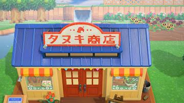 博物館やタヌキ商店を発展させた
