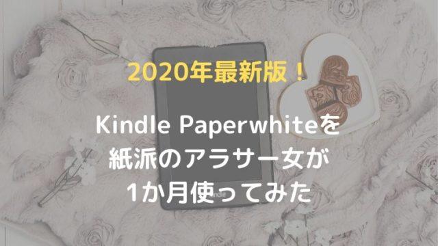 【2020年最新版】Kindle Paperwhiteを紙派のアラサー女が1か月使ってみた感想をレビュー