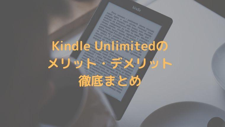 【徹底まとめ】Kindle Unlimitedのメリットデメリットは?