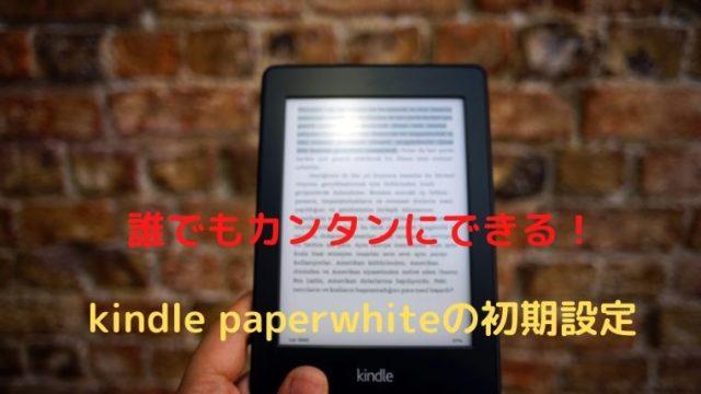 誰でもカンタンにできる!Kindle Paperwhite初期設定4ステップ