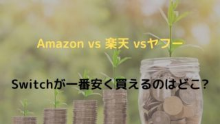 【Amazon vs楽天 vs ヤフー】Switchが一番安く買えるのはどこ?