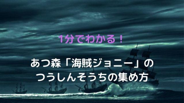 【1分でわかる!】あつ森「海賊ジョニー」のつうしんそうちの集め方・入手方法