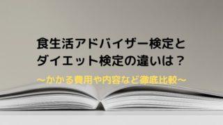 【食生活アドバイザー検定 VS ダイエット検定】違いを徹底比較!