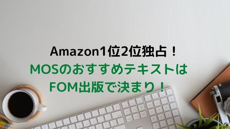 【Amazonランキング1位、2位独占!】MOSテキストはFOM出版で決まり!