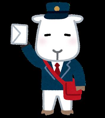 郵送で失業認定をした場合の書類の返送の目安は投函の翌日から約15日