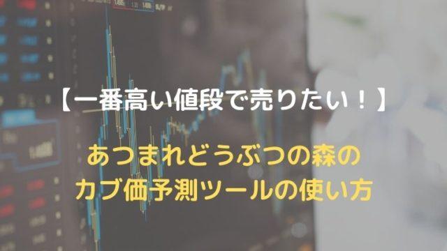 【一番高い値段で売りたい】あつ森のカブ価予測ツールの使い方とは?