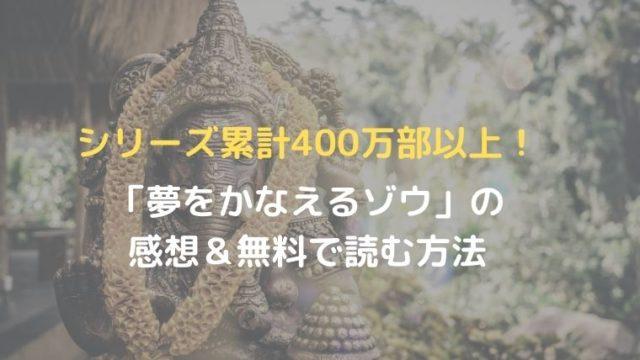 【累計400万部突破!】「夢をかなえるゾウ」の感想・無料で読む方法