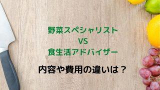 【野菜スペシャリストVS食生活アドバイザー】内容や費用の違いは?