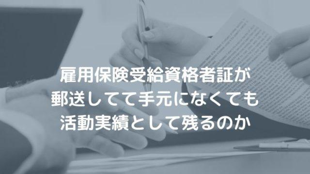 【体験談】雇用保険受給資格者証が郵送してて手元にない時は活動実績として残る?