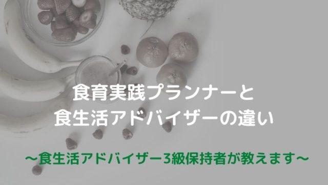 【食育実践プランナーVS食生活アドバイザー】内容や費用の違いは?