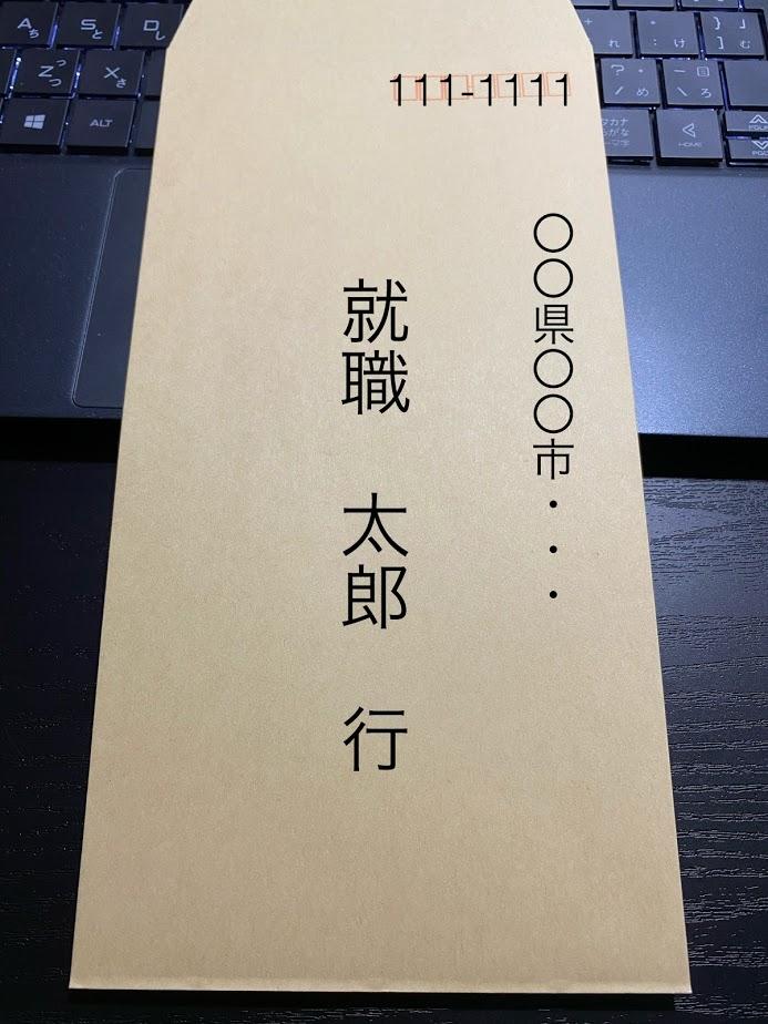 ②本人宛返信用封筒を書く