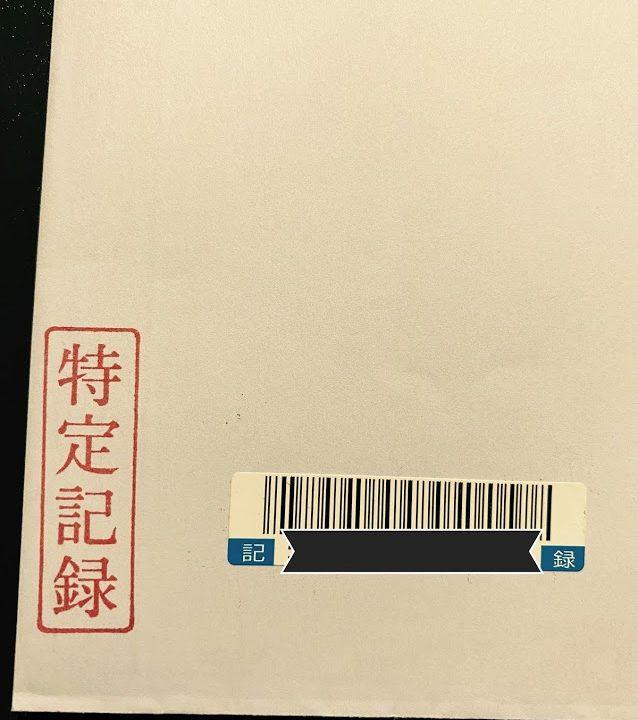 ⑤切手を貼ってポストに入れるか、直接郵便局の窓口に行って出す