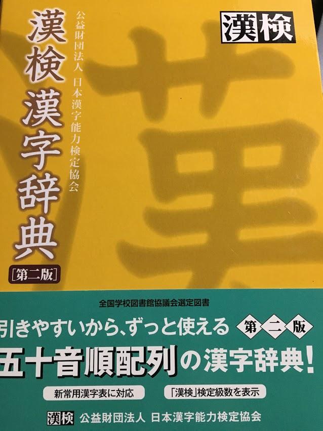 カバー率測定問題集 漢検マスター準1級:1250円(税別)
