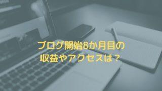 【ブログ運営報告】開始から8か月目のアクセスや収益報告、今後の目標