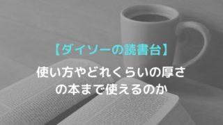 ダイソーの「読書台」の使い方・どれくらいの厚さの本まで使える?