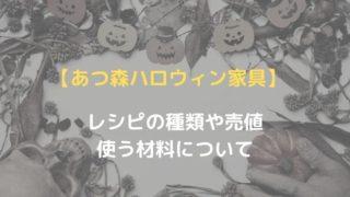 【あつ森ハロウィン家具】レシピの種類や売値、使う材料について