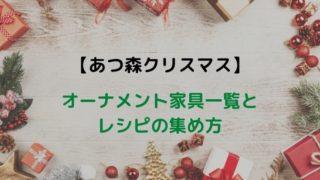 【あつ森クリスマス】オーナメント家具一覧とレシピの集め方