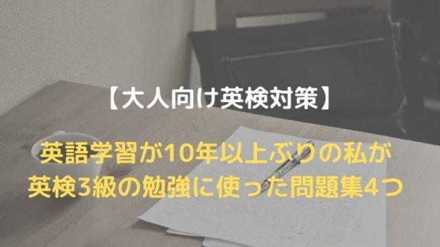 【大人向け英検対策】10年以上ぶりに英語を勉強した30歳が英検3級対策に使った問題集4つ