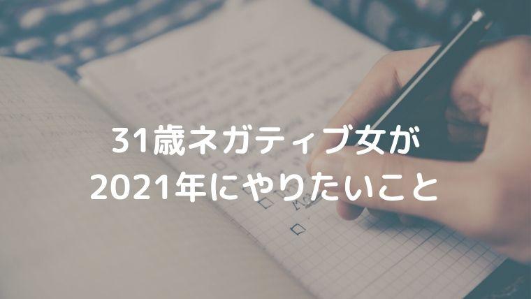 31歳ネガティブ女が2021年にやりたいこと・目標を挙げてみた