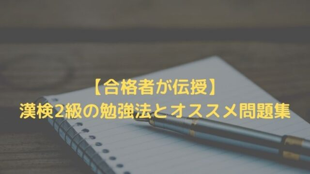 【合格者が伝授!】漢検2級の勉強法とおすすめ問題集