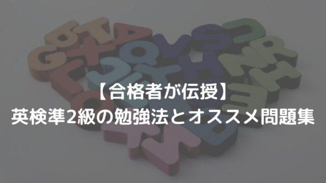【合格者が伝授!】英検準2級の勉強法とおすすめ問題集
